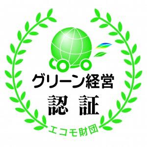 グリーン経営認証ロゴマーク